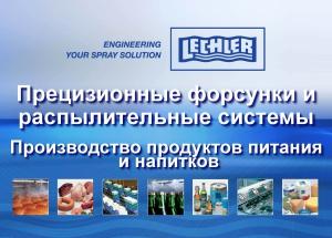 01_PDF_Food_Beverage-RUS