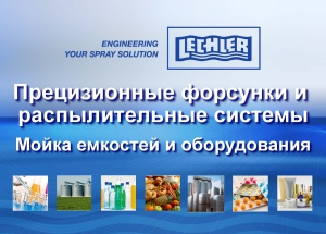 02_PDF_Tank_and_Equipment_Cleaning-RUS