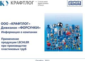 05_Presentation_Kraftlog_Cooling_pipe_10_13