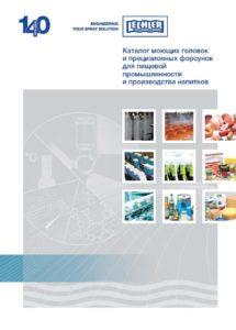 Каталог моющих головок и промышленных форсунок для пищевой промышленности и производства напитков