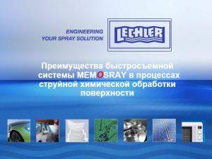 Преимущества быстросъемной системы MEMOSRAY в процессах струйной химической обработки поверхности