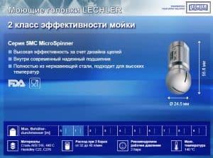 Краткая презентация по моющим головкам серии 5MC