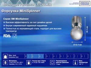 Краткая презентация по моющим головкам серии 5MI