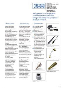 Инструкция по эксплуатации датчика на русском языке