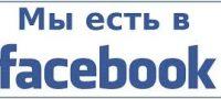 Страница форсунок Лехлер на Фейсбуке