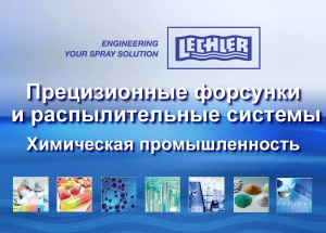 04_PDF_Chemical_Industry-RUS