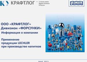 04_Presentation_ Kraftlog_Beverage_05_13